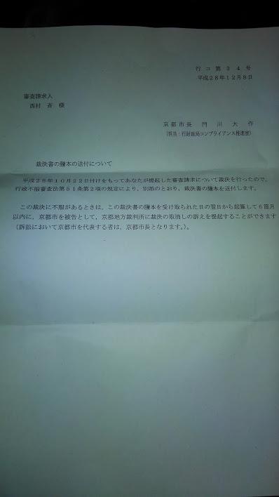 京都コンプライアンス