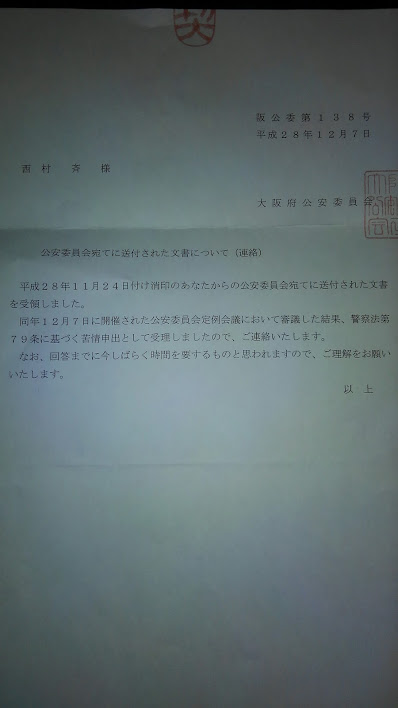 大阪公安委員会