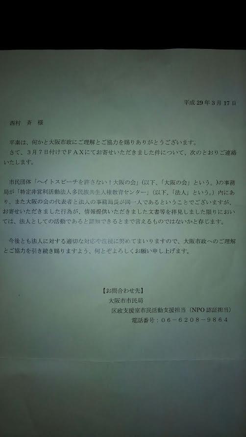 大阪NPO