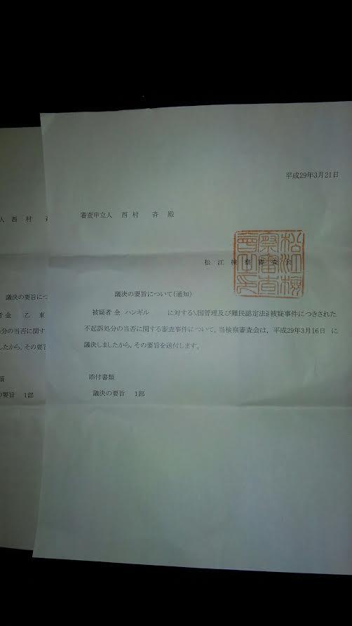 松江検察審査1