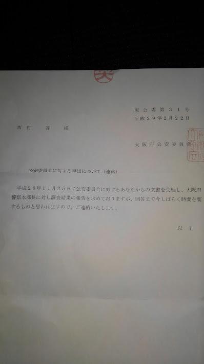 2大阪公安委員会