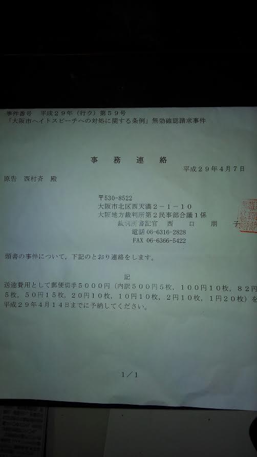 大阪ヘイト受理