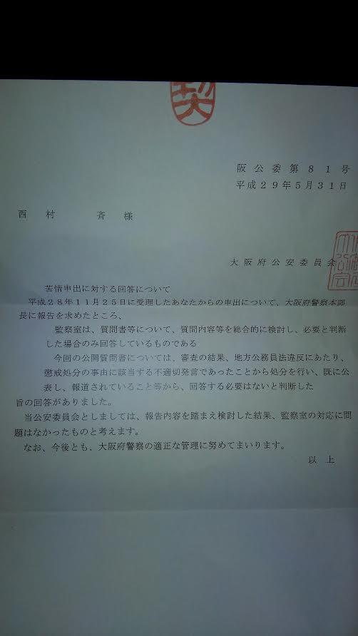 大阪公安委員会回答